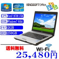 Office付 送料無料 中古ノートパソコン NEC VB-D Corei7 2673M 1.7GH...