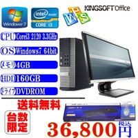 Office付 中古22インチ 送料無料DELL OptiPlex 790 Corei3-3.3GH...