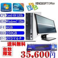 22インチ搭載 中古パソコン 送料無料 富士通 D750A Core i5 3.2GHz メモリ4G...