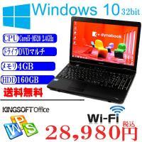 送料無料 Windows10済 中古ノートパソコン 大画面ワイドToshiba K45 Corei5...