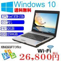 Office付 Windows10 32bit済 中古ノートパソコン NEC VB-D Corei7...