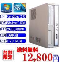 中古デスクトップパソコン 送料無料 NEC MA-B Core2DUO-2.93GHz メモリ2G ...