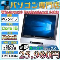 Windows7  Windows10 キー付 中古19インチワイド一体型パソコン 送料無料 NEC...