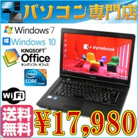 Office付 送料無料 中古ノートパソコン NEC Celeron 1.60GHz〜/2GB/25...