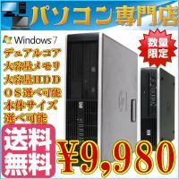 厳選HP中古デスクトップパソコン 送料無料 Core2Duo-2.93GHz メモリ4G  HDD2...