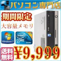 中古デスクトップパソコン 送料無料  富士通 ESPRIMO Core2Duo 2.93GHz大容量...