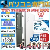 office2016付 中古デスクトップパソコン FUJITSU 送料無料  富士通 Pentium...