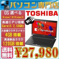 高速新品SSD搭載 kingsoft office付 送料無料 中古ノートパソコン本体 東芝 R73...