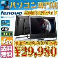 中古Lenovo 20インチワイド一体型パソコン本体 送料無料 M72z Core i5-3470s...