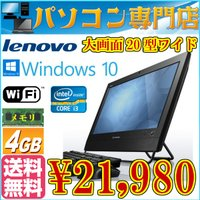 中古Lenovo 20インチワイド一体型パソコン本体 送料無料 M71z Core i3-2100 ...