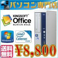 中古デスクトップパソコン本体 送料無料 NEC Mate MB Celeron Dual Core ...