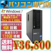 高速SSD搭載 中古デスクトップパソコン本体 送料無料 爆速DELL OptiPlex7010 Co...