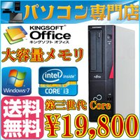 中古パソコン 送料無料 KingOffice2016付 Windows7 Pro 64bit 新型F...