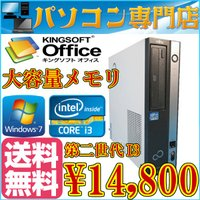 中古デスクトップパソコン 富士通 Windows7搭載、第二世代2コア4スレッド i3 2120-3...