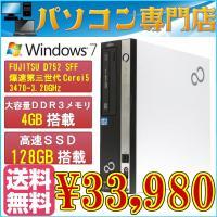 中古デスクトップパソコン 送料無料 富士通 D752 i5第3世代 4コア4スレッド 3470-3....