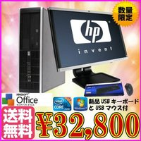 Office付 大画面21.5インチ液晶セット中古パソコン,HP製windows7搭載、Core i...