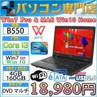 テンキー付 中古東芝 ノートパソコン本体 送料無料 Toshiba B550 Core i3-2.5...