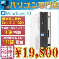 厳選中古パソコン 高速新品SSD搭載送料無料 Windows 10 Home 64bit Fujit...