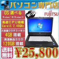 高速新品SSD搭載 送料無料 ノートパソコン 富士通 LIFEBOOK A550 Corei5 2....