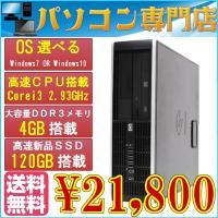 高速新品SSD搭載 中古パソコン本体 送料無料 HP 8100Elite Corei3-530 2....