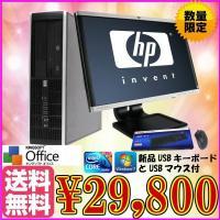中古デスクトップパソコン本体 大画面21.5インチワイド液晶セット 送料無料 HP8100 Elit...