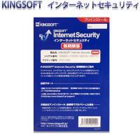 【広告なし版】KINGSOFT Internetセキュリティソフト