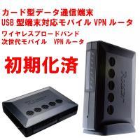 カード型モバイルカード/USB型端末対応 高速モバイルVPNルータ「Rooster-G8.0」 SC...