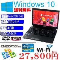 Office付 送料無料 中古ノートパソコンToshiba R731 第二代Corei5 2520-...