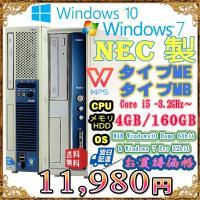 中古パソコン 送料無料 富士通  Core i3 540-3.06GHz/HDD160GB/大容量メモリ4GB/DVDドライブ/Windows7&Windows10