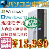 中古パソコン King Office2016付属 送料無料 富士通 D581 高速第二世代 Core...