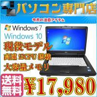 中古ノートパソコン 本体 送料無料 富士通 A550 Core i5 2.40GHz/4GB/160...