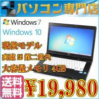 Kingoffice2016付 中古ノートパソコン送料無料 富士通 A561 第二世代Core i5...