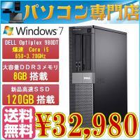 大容量メモリ8GB搭載 新品高速SDD120GB搭載 爆速CPU 2コア4スレッド Core i7 ...