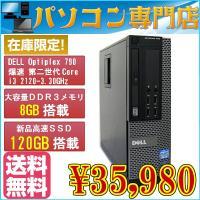 大容量メモリ8GB搭載 新品高速SDD120GB搭載 爆速CPU Core第2世代 i3-2120 ...