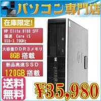 新品高速SDD120GB搭載 大容量メモリ8GB搭載 爆速CPU Core i5-650 3.20G...