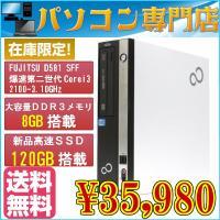 大容量メモリ8GB搭載 新品高速SDD120GB搭載 爆速CPU Core第2世代 i3-2100 ...