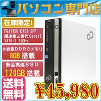 大容量メモリ8GB搭載 新品高速SDD120GB搭載 爆速CPU Core第3世代 i5-3470 ...