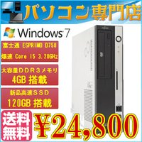 期間限定メモリ2GB⇒4GB無料増設、新品SSD120GB搭載 中古デスクトップパソコン,富士通製 ...
