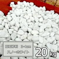 砂利 白 玉石砂利 3-4cm 20kg スノーホワイト 玉砂利