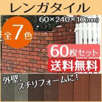 ■商品名 レンガタイル  ■内容量 60枚入/1梱包  ■サイズ ・長さ240×幅60×厚み10(m...