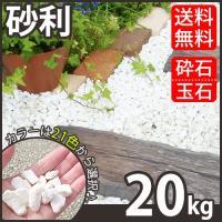 ■ 商品名 砕石/玉石砂利 30kg (各色選択)  ■ 石種類 砕石/玉石砂利[選択]  ■ サイ...