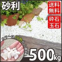 ■ 商品名 砕石/玉石砂利 500kg (各色選択)  ■ 石種類 砕石/玉石砂利[選択]  ■ サ...