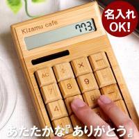 【おしゃれな名入れ木製電卓】  他にはない(木製)のソーラー式電卓(カリキュレーター)!  電池交換...