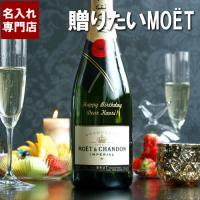 【 名入れOK! ボトル彫刻 モエ・エ・シャンドン MOET & CHANDON 】  ■誰...