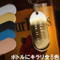 【 名入れOK! ステンレス ボトルタグ 】  ■おしゃれなステンレスボトルネームタグは選べる5色 ...