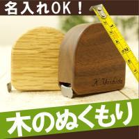 【 名入れOK! 木製メジャー( スケール 定規 巻尺 コンベックス )】 ■木のぬくもりが優しい♪...