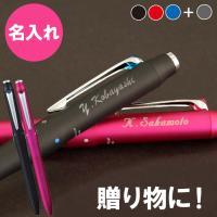 【 名入れOK! ジェットストリーム 3色ボールペン+シャープペンシル】 <ジェットストリーム PR...