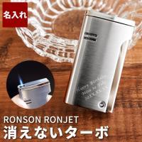 【 名入れOK! RONSON RONJET( ロンソン ロンジェット )ターボライター 】  ■R...