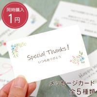 【追加オプション】名入れプレゼントに、気持ち伝わる♪メッセージカード付けられます♪《1円》(商品とともにご注文ください)