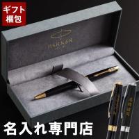 名入れOK! 【PARKER パーカー ソネット オリジナルボールペン ラックブラック GT CT ...